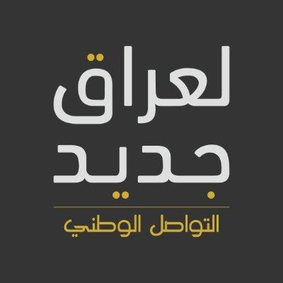 @foranewiraq