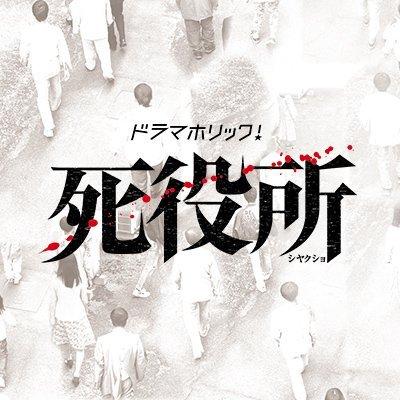 死役所【テレビ東京毎週水曜深夜!】 (@tx_shiyakusho)