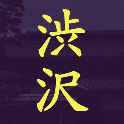 九郎 渋沢 平