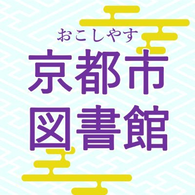 京都市図書館 (@KyotoCityLib) | Twitter