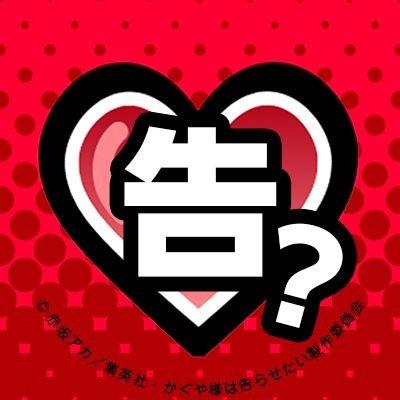 TVアニメ『かぐや様は告らせたい』公式@2020年4月よりアニメ第2期放送開始! @anime_kaguya