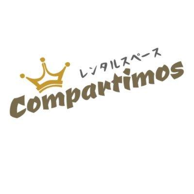 レンタルスペースCompartimosさん