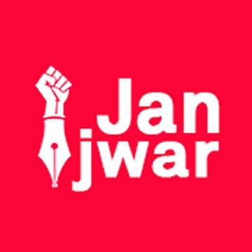 Janjwar 'जनज्वार'