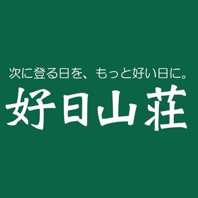 好日山荘 立川店