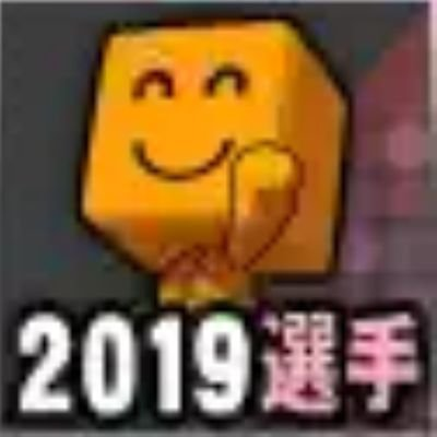 2019 オリジナル 選手 プロスピ