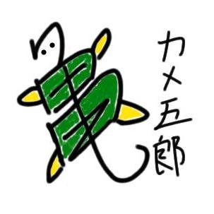 カメ五郎 Twitter