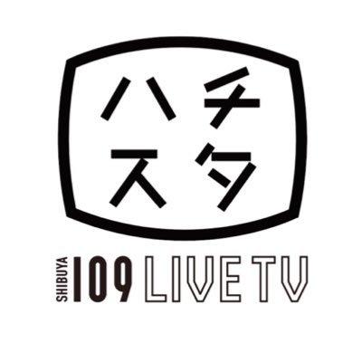 SHIBUYA109 LIVETV ハチスタ