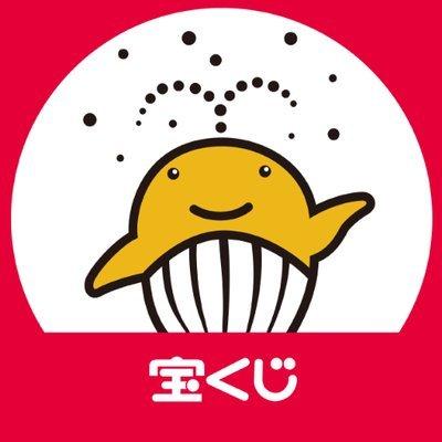 宝くじ 公式 ホームページ