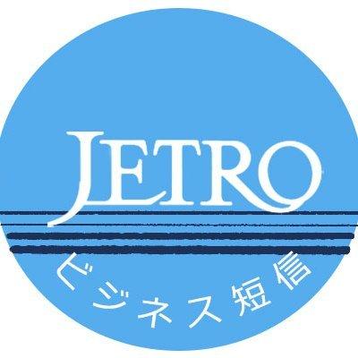 ジェトロ・ビジネス短信 (@jetro_biznews) | Twitter