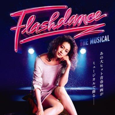 ミュージカル『フラッシュダンス』