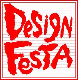 デザインフェスタ公式
