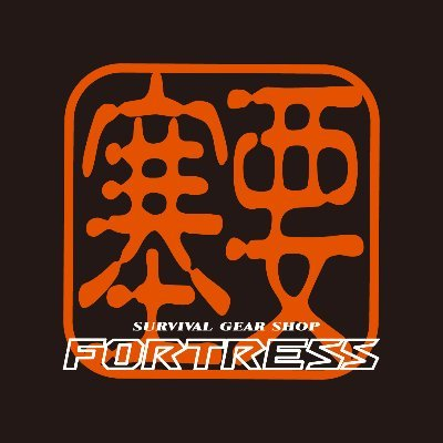FORTRESSフォートレス @Fortress_web