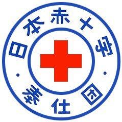 東京都隊友救護赤十字奉仕団【公式】