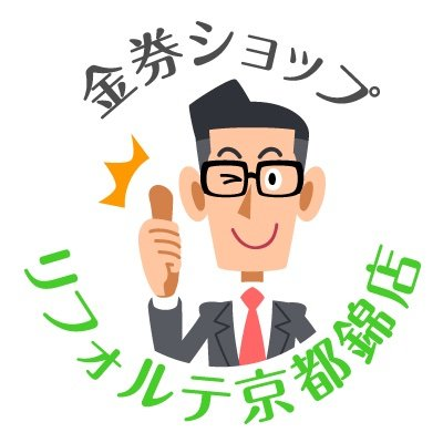 リフォルテ京都錦店