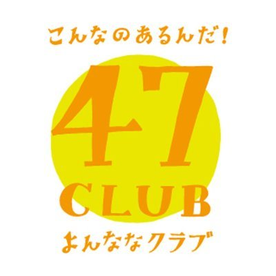 47CLUB☆地方新聞社が発掘!全国の逸品お取り寄せサイト (@47CLUB ...