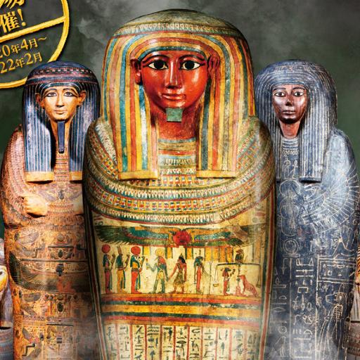 展 エジプト