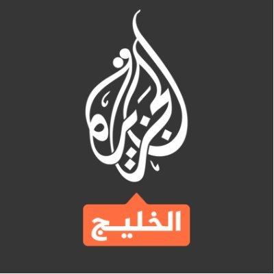 الجزيرة الخليج Aja Gulf Tviter