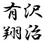 shoji_arisawa