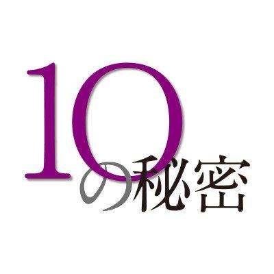 秘密 10 の