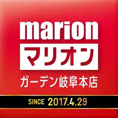 マリオンガーデン岐阜本店 @marionshinsei