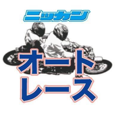 日刊スポーツ オートレース部 @nikkan_autorace