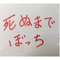 eisai#ぼっち主義