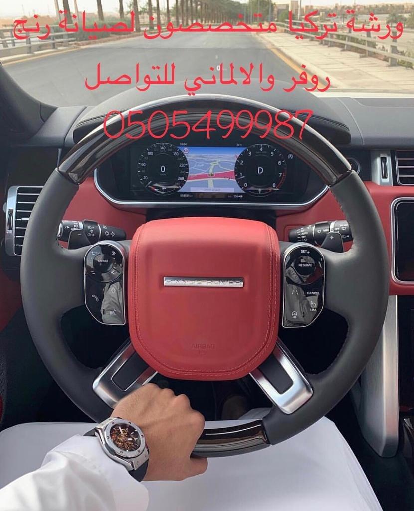 Range Rover Turkia Workshop