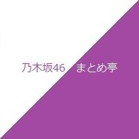 46 46 乃木坂 まとめ