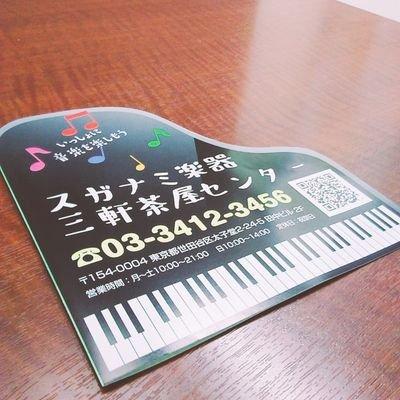 音楽 ツイッター ヤマハ 教室