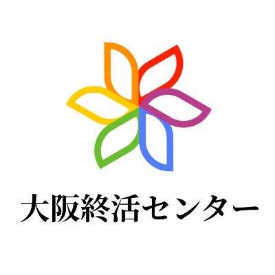 大阪終活センター《終活トータルプロデュース》相互フォロー募集中!