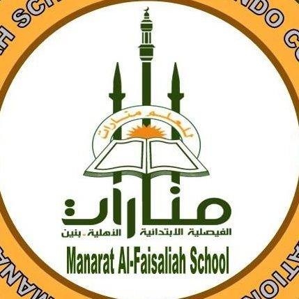مدرسة منارات الفيصلية الأهلية بنين بالدمام Home Facebook