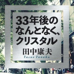"""田中康夫 Speech To Text Online on Twitter: """"【動画+文字起こし ..."""