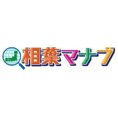 相葉マナブ【テレビ朝日】 (@aibamanabu_5tva) | Twitter