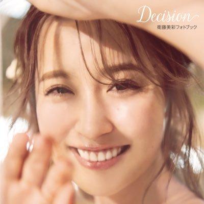 衛藤美彩フォトブック『Decision』【公式】1月8日発売