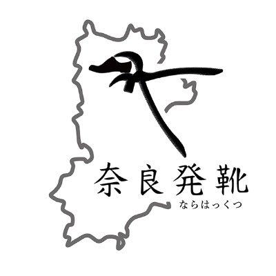奈良発靴 (@NHakkutu)