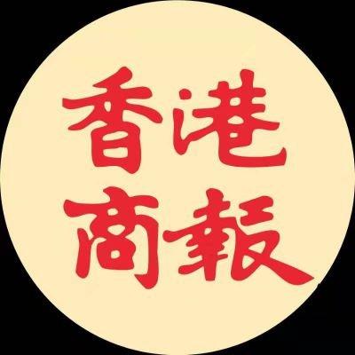香港商報全媒體中心