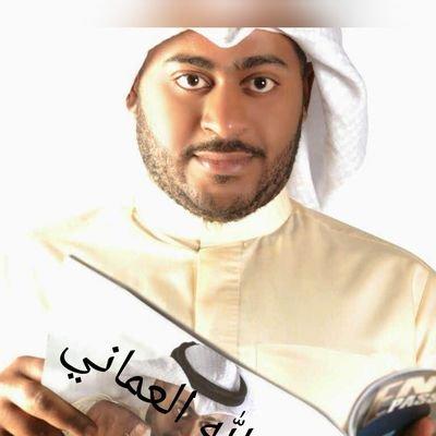 عبدالله العماني