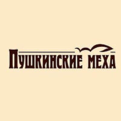 Пушкинские меха как узнать какая девушка модель веб камера