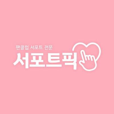 팬클럽서포트 서포트픽(토이캐리어/컵홀더/영화관광고)