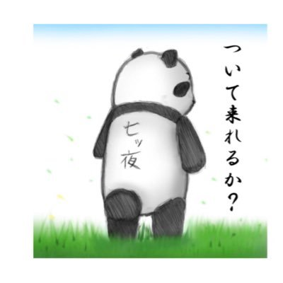 パンダ師匠(msj+4)ニボC(永世中立一般人) (@niboC_) | Twitter