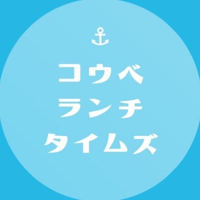コウベランチタイムズ|神戸の地域ブログ⚓︎