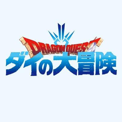 ドラゴンクエスト ダイの大冒険」アニメ公式 (@DQ_DAI_anime) | Twitter