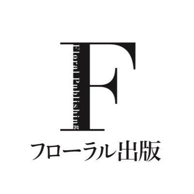 フローラル 出版