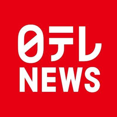 日テレNEWS / 日本テレビのニュース・速報