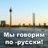 Sprechen_Rus