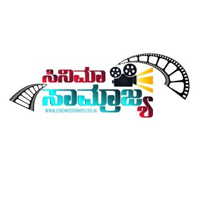 Cinema Saamrajya - ಸಿನಿಮಾ ಸಾಮ್ರಾಜ್ಯ