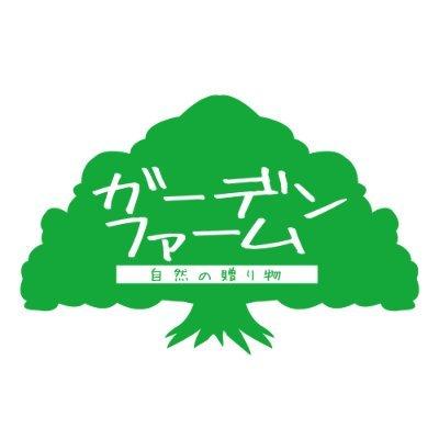 【公式】大宮ガーデンファーム 大宮店