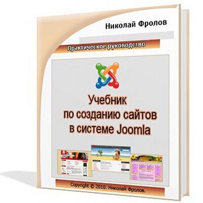 Учебник по созданию сайтов авторы набор софта для создания сайта