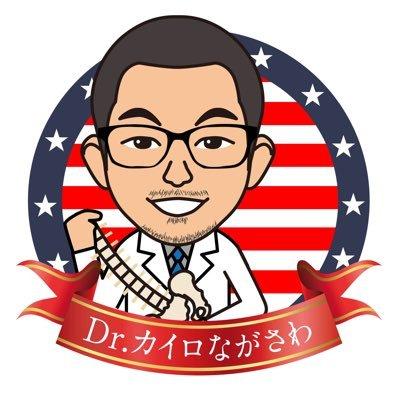 ドクターカイロながさわ【骨格調整のお店】