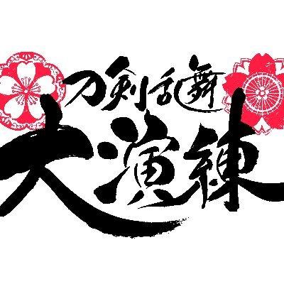 「刀剣乱舞-ONLINE-」五周年記念 「刀剣乱舞 大演練」公式 @touken_daienren